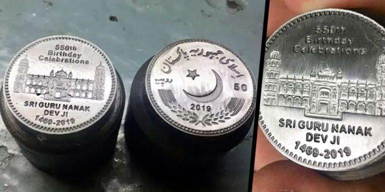 commemorative coin to observe Baba Guru Nanak's 550th anniversary