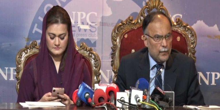 ahsan iqbal and maryam nawaz press conference