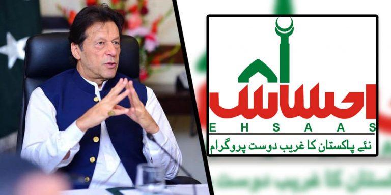 PM to launch Ehsaas Undergraduate Scholarship program