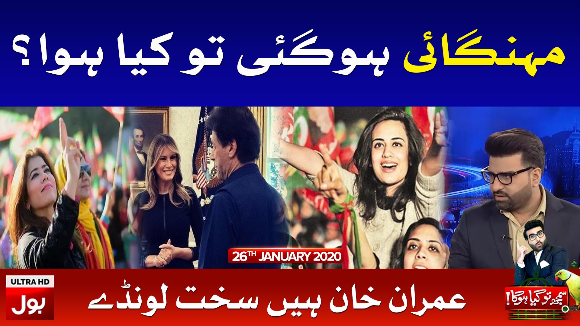 Samajh Tu Gaya Hoga | Comedy Show with Fahim Khan | Full Episode 26th Jan 2020 | BOL News