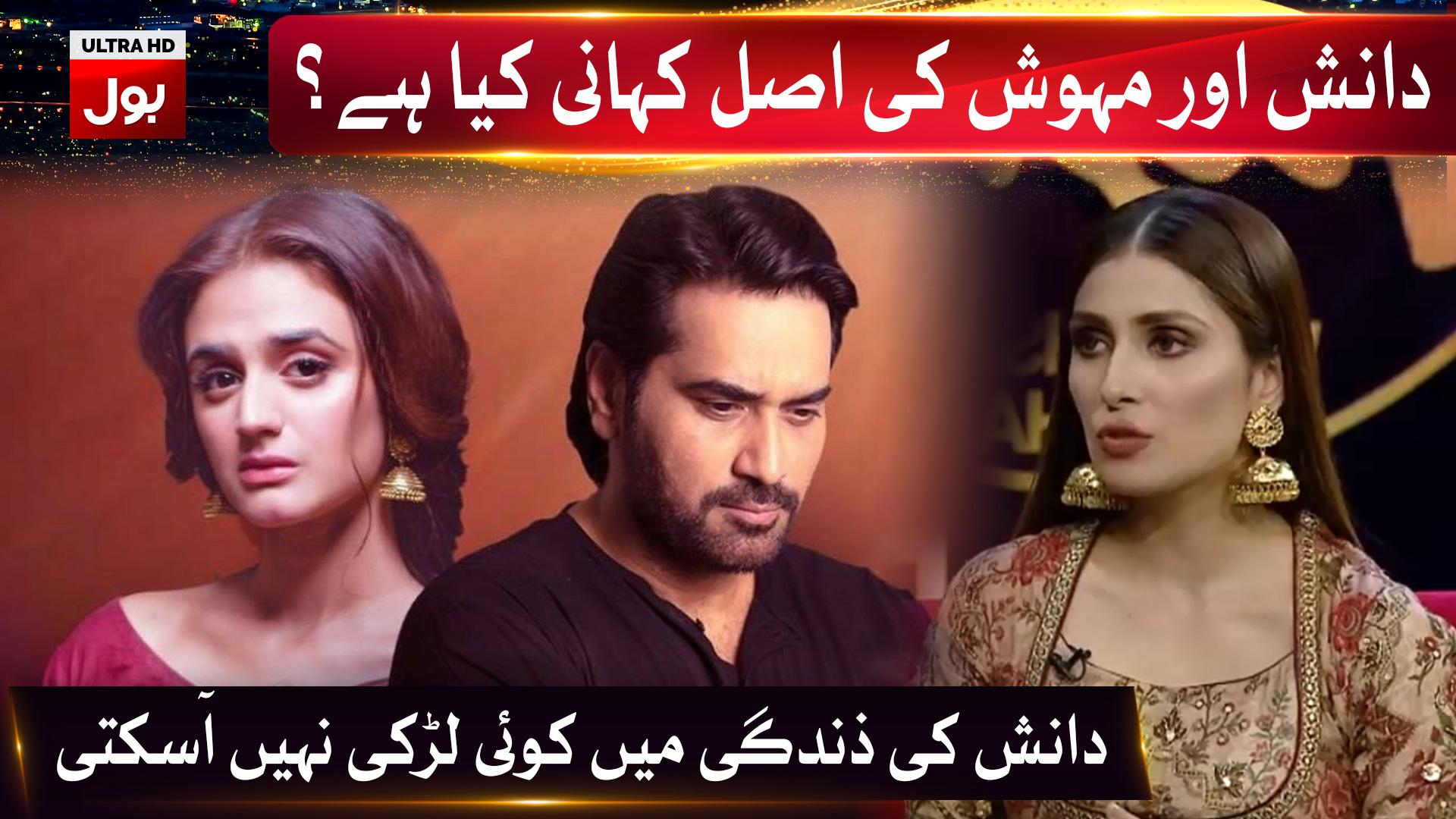 Mere Paas Tum Ho Cast   Real Story of Mehwish as Ayeza Khan and Danish