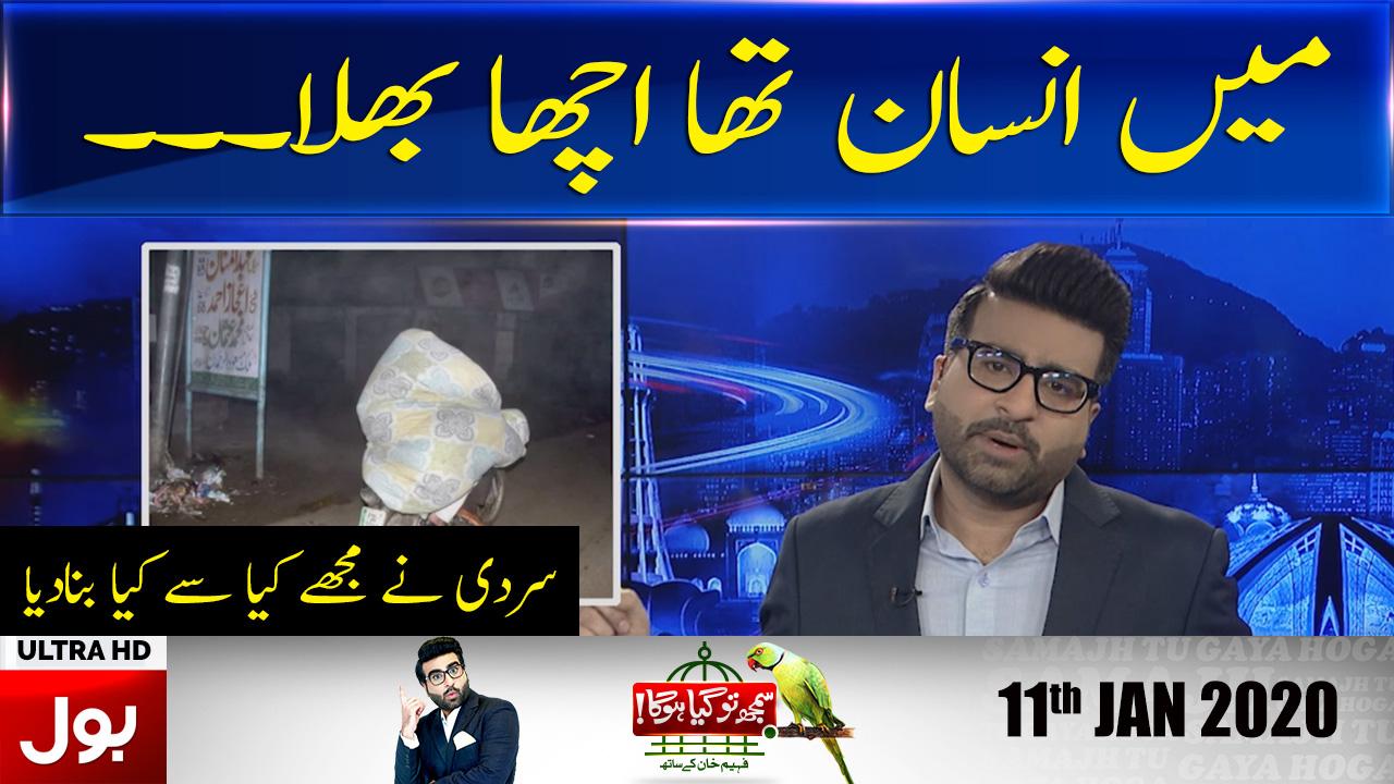 Samajh Tu Gaya Hoga | Comedy Show with Fahim Khan | Full Episode 11th JAN 2020 | BOL News