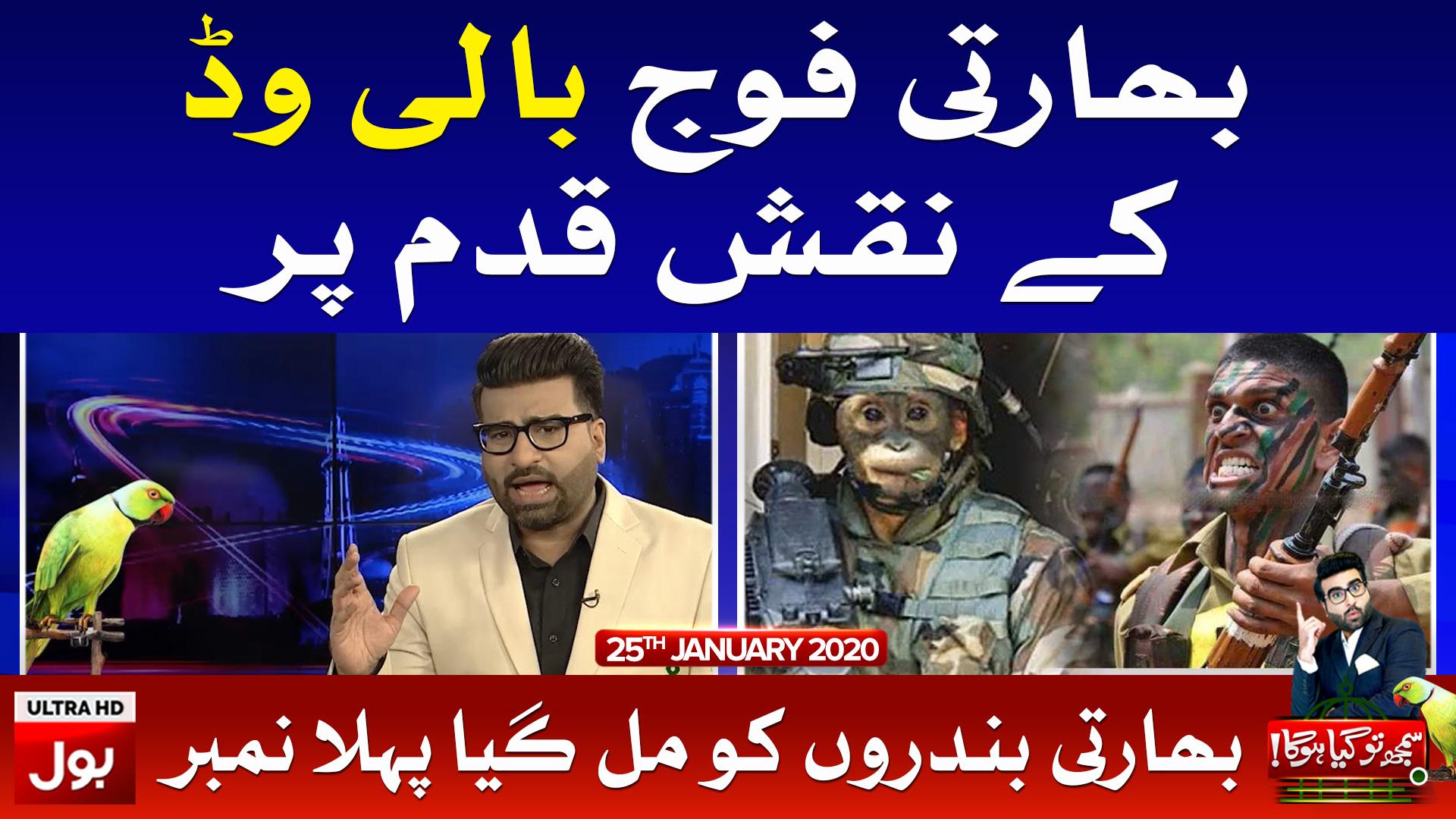 Samajh Tou Gaya Hoga Comedy Show Full Episode | 25th January 2020 | BOL News