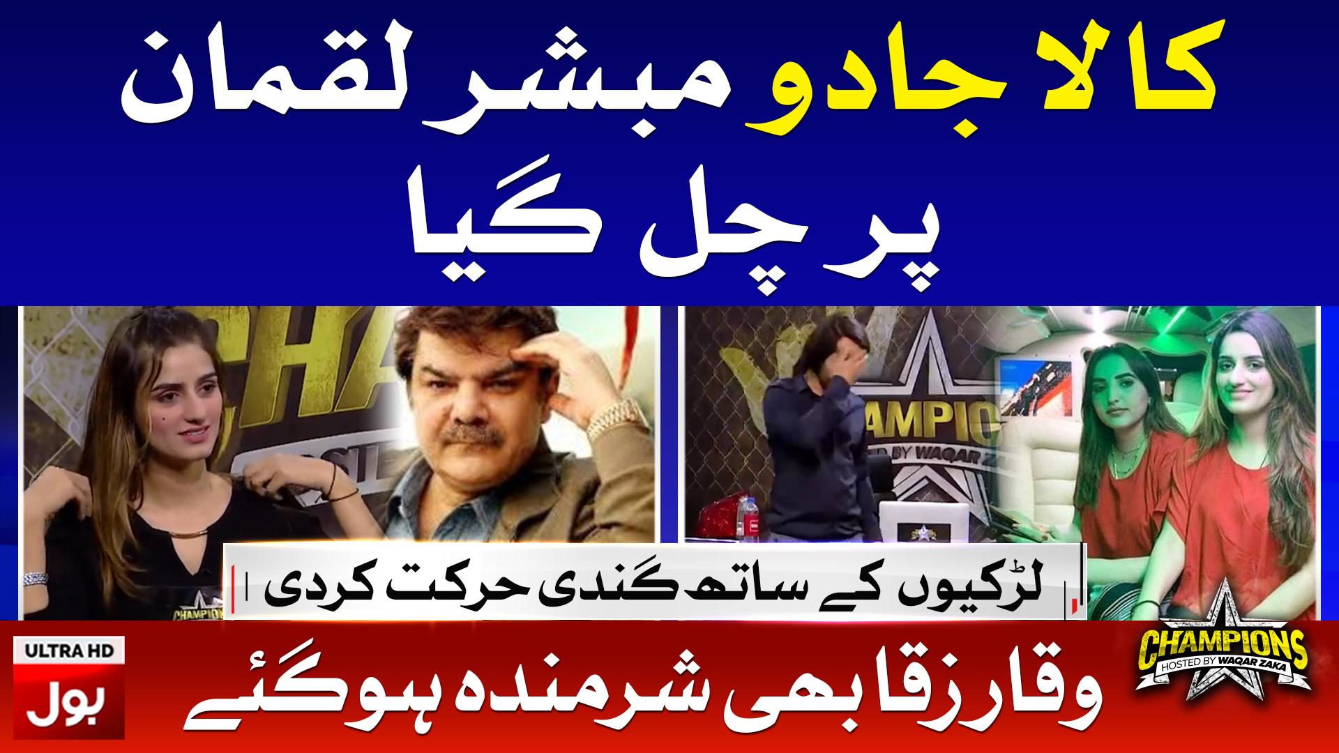 Mubasher Lucman, Sandal khattak, Hareem Shah Reality   Champions With Waqar Zaka Show