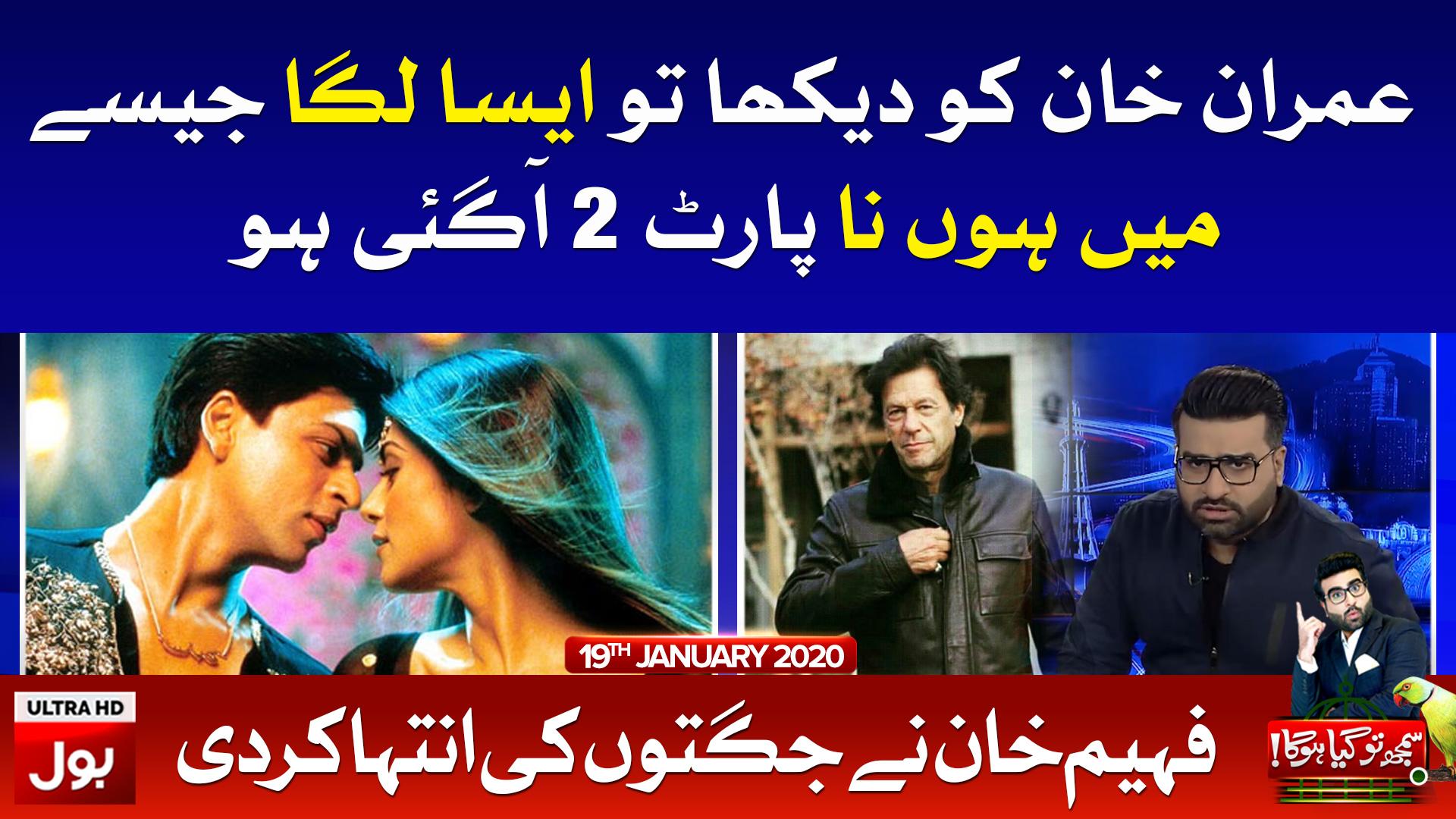 Samajh Tu Gaya Hoga   Comedy Show with Fahim Khan   Full Episode 19th Jan 2020   BOL News