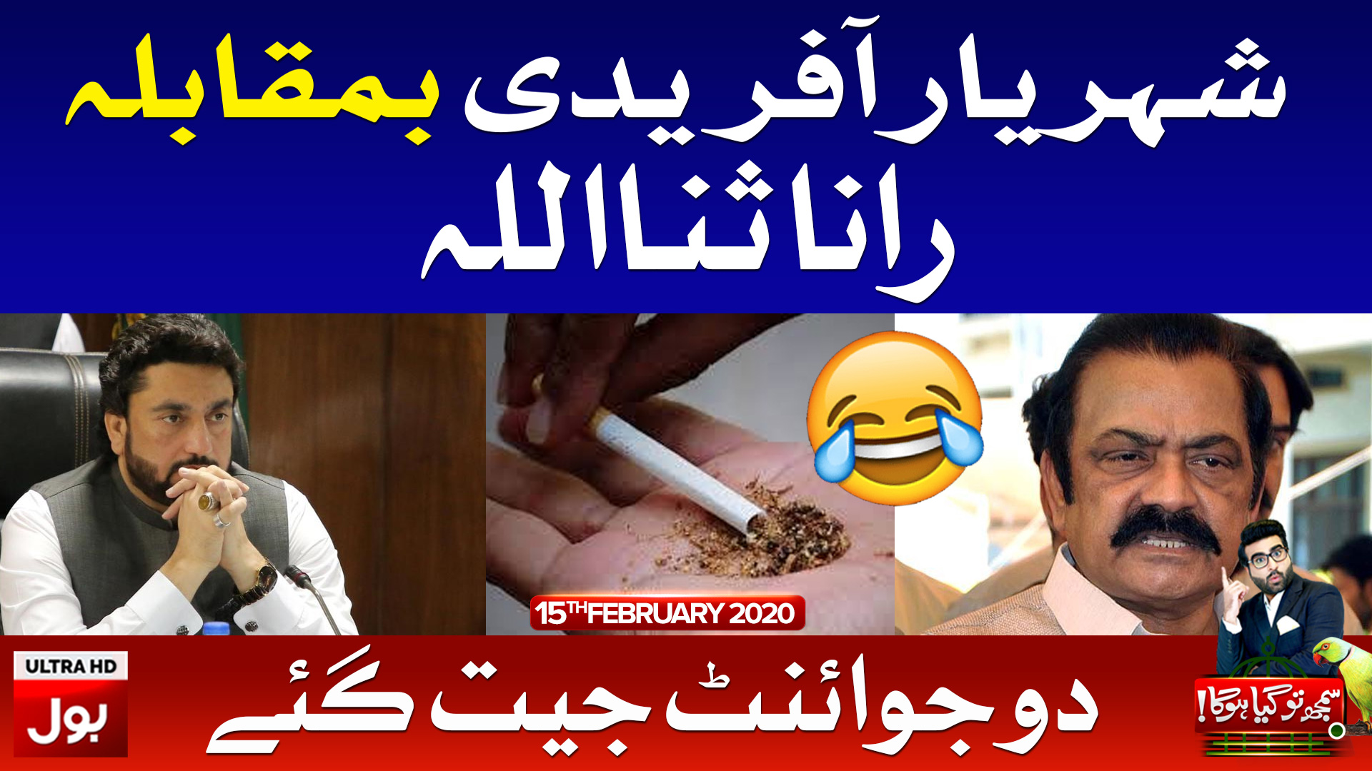 Samajh Tu Gaya Hoga | Comedy Show with Fahim Khan | Full Episode 15th feb 2020 | BOL News