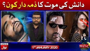 Samajh Tou Gaya Hoga Comedy Show Full Episode   1st Feb 2020   BOL News