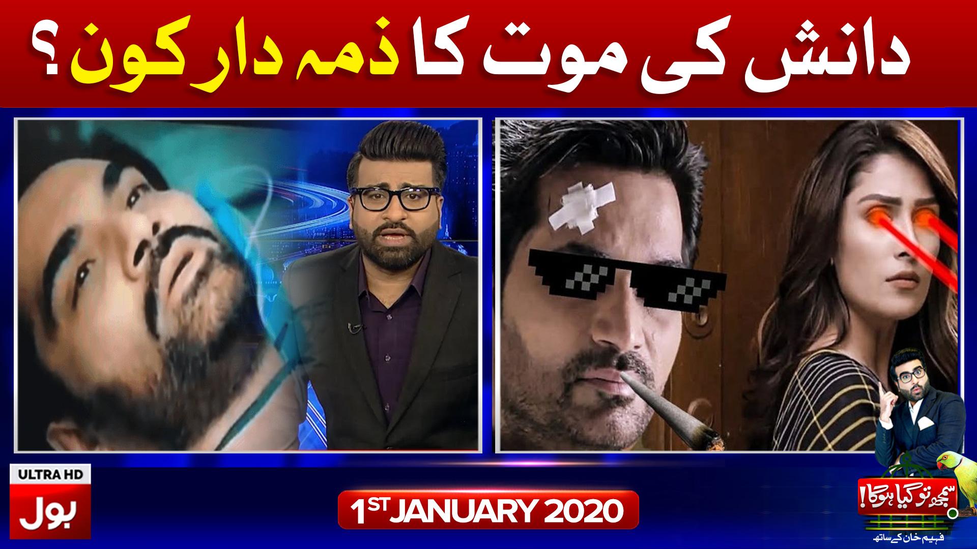 Samajh Tou Gaya Hoga Comedy Show Full Episode | 1st Feb 2020 | BOL News