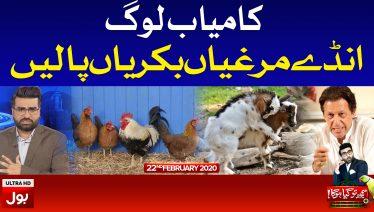 Samajh Tou Gaya Hoga Comedy Show Full Episode   22nd Feb 2020   BOL News