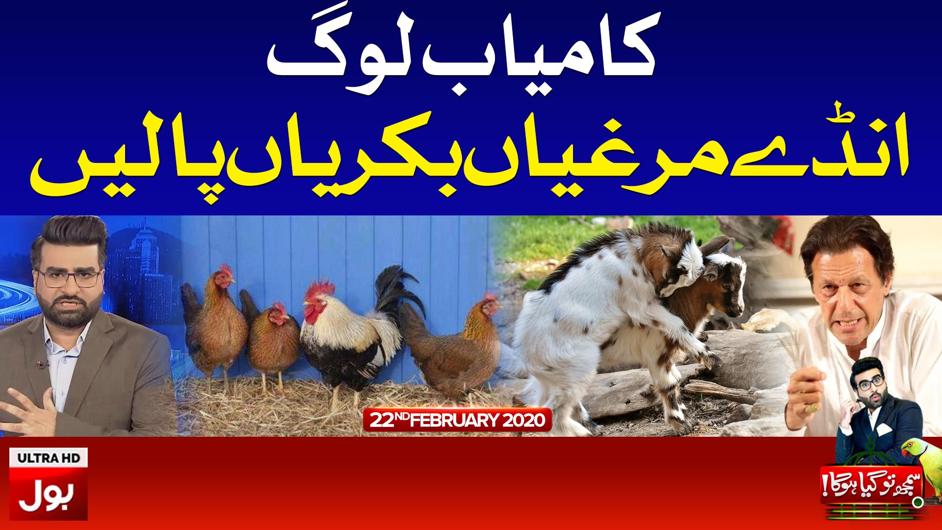 Samajh Tou Gaya Hoga Comedy Show Full Episode | 22nd Feb 2020 | BOL News
