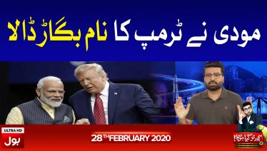 Samajh Tou Gaya Hoga Comedy Show Full Episode   29 Feb 2020   BOL News