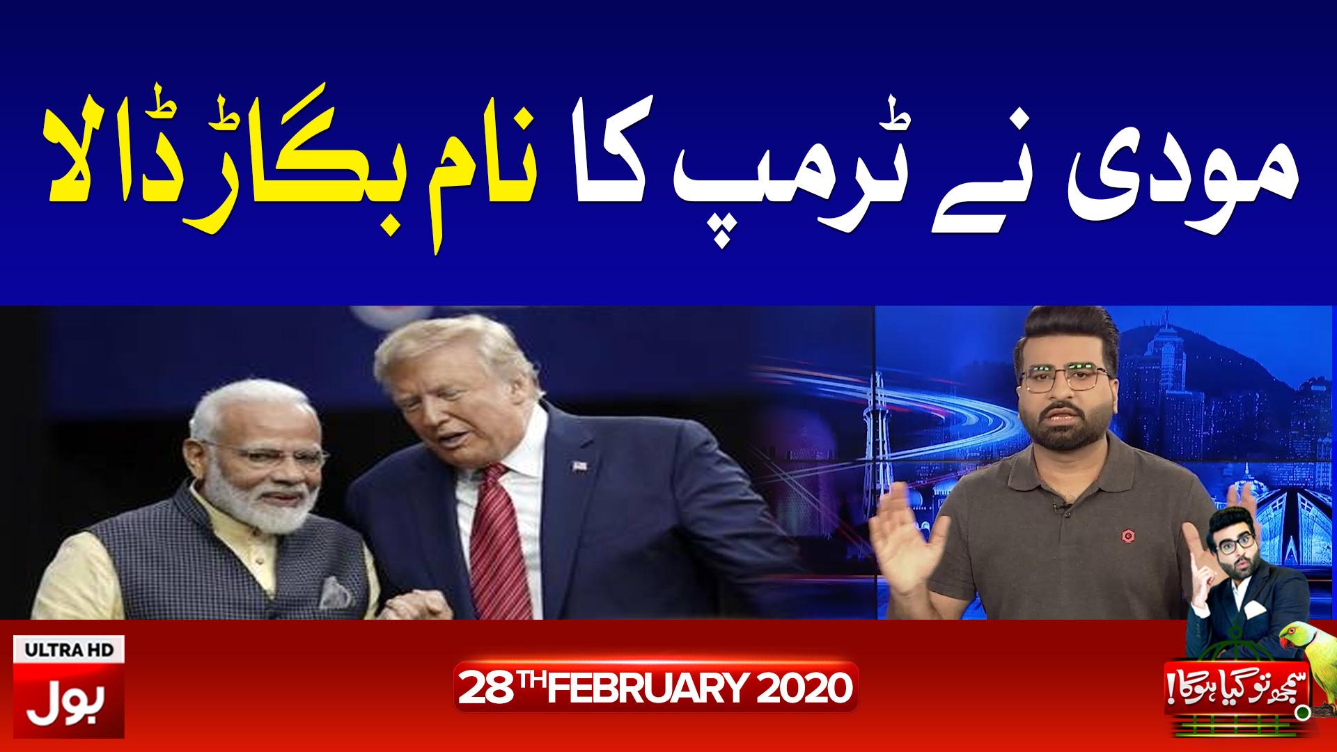 Samajh Tou Gaya Hoga Comedy Show Full Episode | 29 Feb 2020 | BOL News