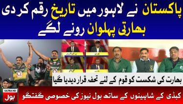 Special Transmission with Khabbadi Champions | BOL News Transmission