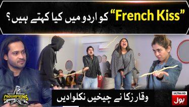 Waqar Zaka French Kiss in Urdu   Champions With Waqar Zaka Show