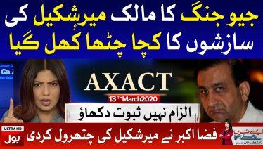 Aisay Nahi Chalay Ga With Fiza Akbar Khan, Mir Shakeel GEO Jang Group Owner Reality 13 March 2020