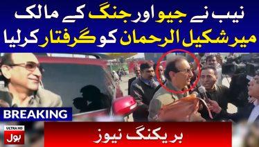 NAB arrests Jang and Geo owner Mir Shakil ur Rehman, Breaking News | BOL News