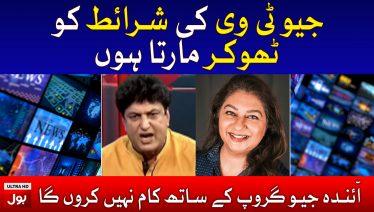 Khalil Ur Rehman Contract Cancel, Big Statement on PVT Media Group   BOL News