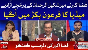Aisay Nahi Chalay Ga With Fiza Akbar Khan, Mir Shakeel GEO Group Owner Arrested | BOL News