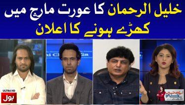 Khalil Ur Rehman speaks in Favor of Aurat March in Fiza Akbar Show