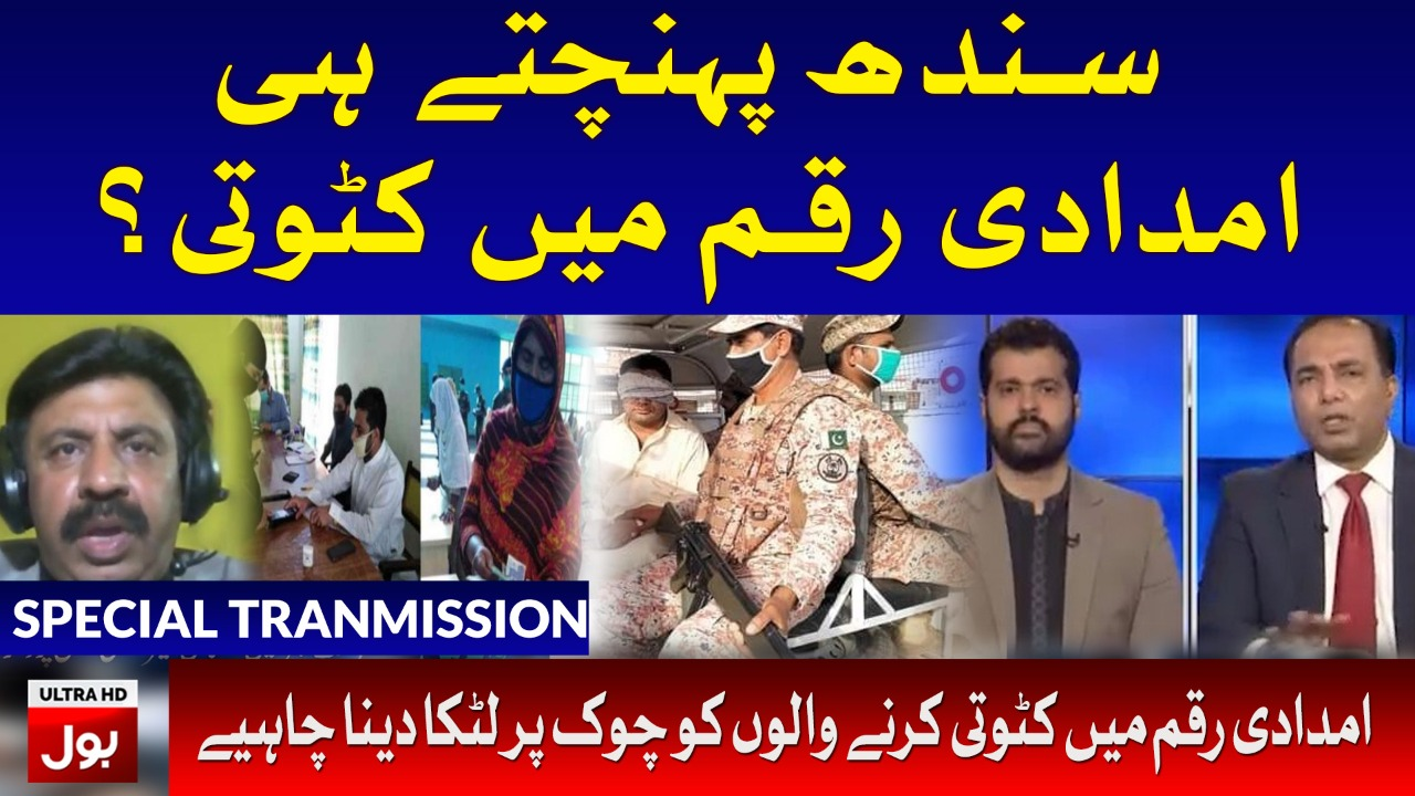 Illegal Deductions From Ehsaas Cash Program | Special Transmission
