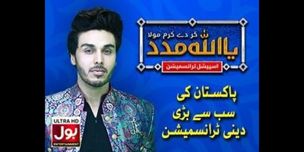 Ahsan Khan hosts special transmission 'Ya Allah Madad' on Bol Entertainment