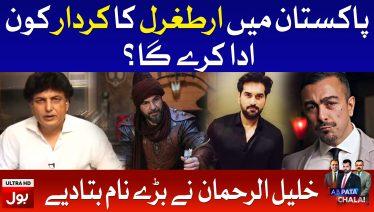 Khalil ur Rehman Reveals Ertugrul Ghazi Pakistani Characters   Ab Pata Chala with Usama Ghazi