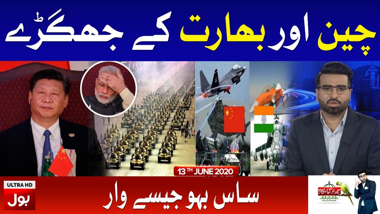 Samajh Tou Gaya Hoga Full Episode   13th June 2020   BOL News