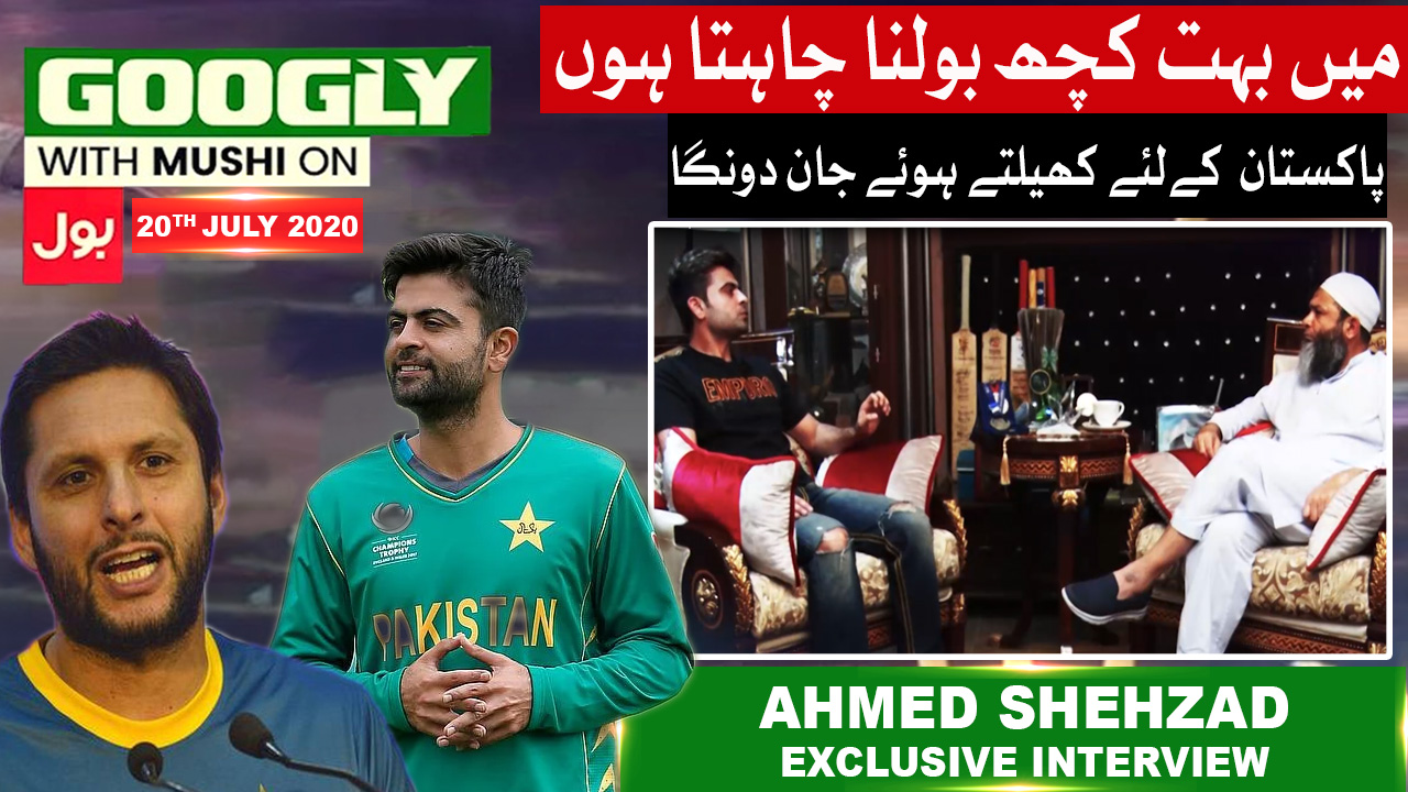 Ahmed Shehzad Exclusive Interview with Mushtaq Ahmed Part 01 Complete Episode