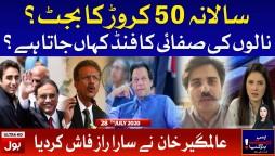 Alamgir Khan Latest | Bus Bohat Hogaya with Kiran Naz Full Episode | 28th July 2020