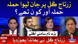 Zartaj Gul Latest Interview | National Debate With Jameel Farooqui | 25th July 2020