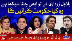 PTI vs PPP | National Debate with Jameel Farooqui Full Episode | 18th July 2020