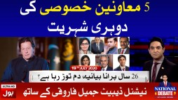Dual Citizenship in PTI | National Debate with Jameel Farooqui Full Episode 19th July 2020