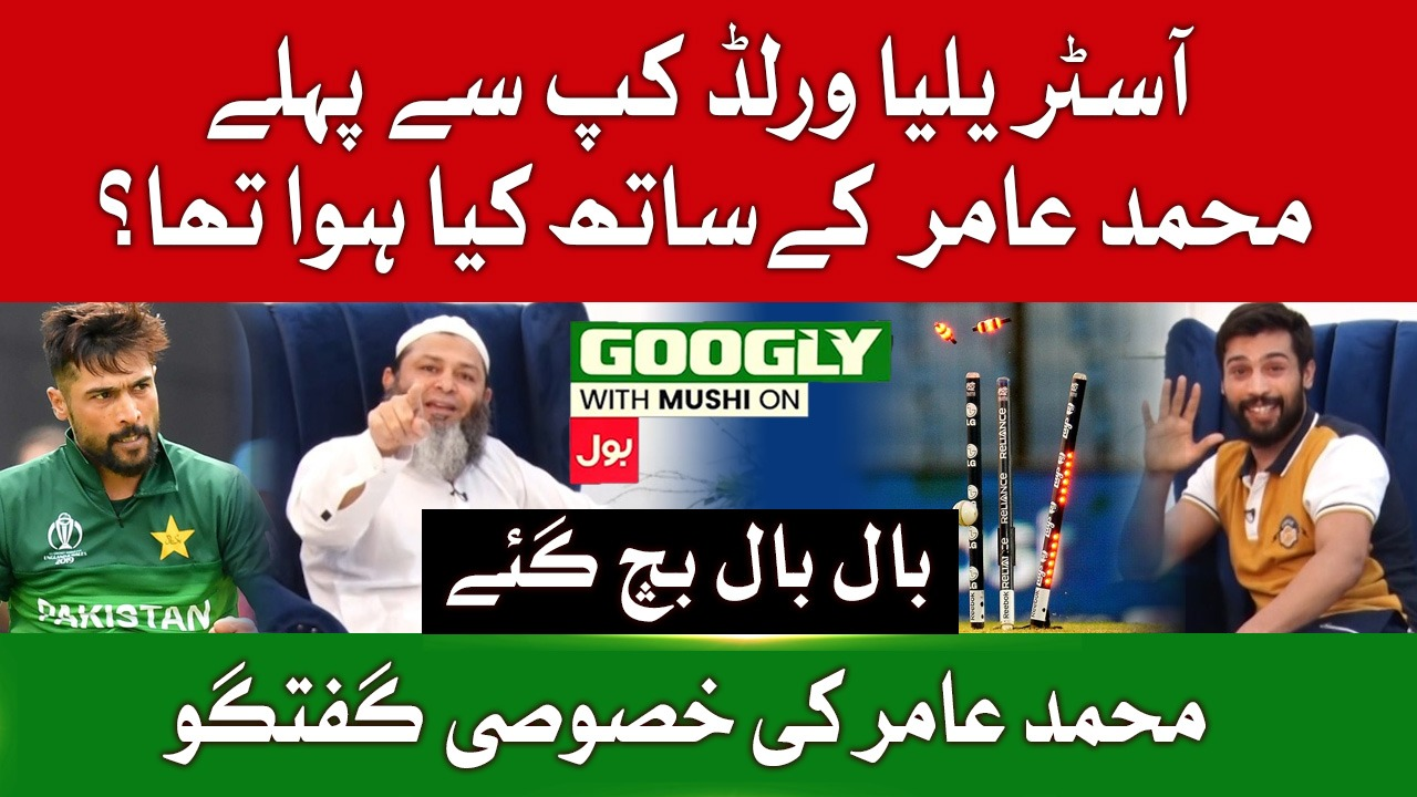 Mohammad Amir Exclusive Interview with Mushtaq Ahmed