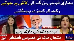 Mishal Malik Interview with Kiran Naz | Bus Bohat Hogaya with Kiran Naz Full Episode 1st July 2020