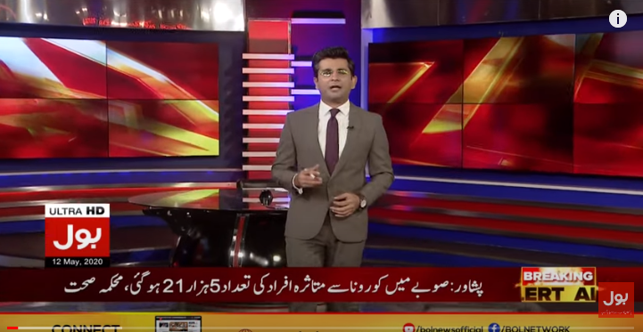 Mir Ibrahim Son of Mir Shakeel Exposed, Breaking News | BOL News