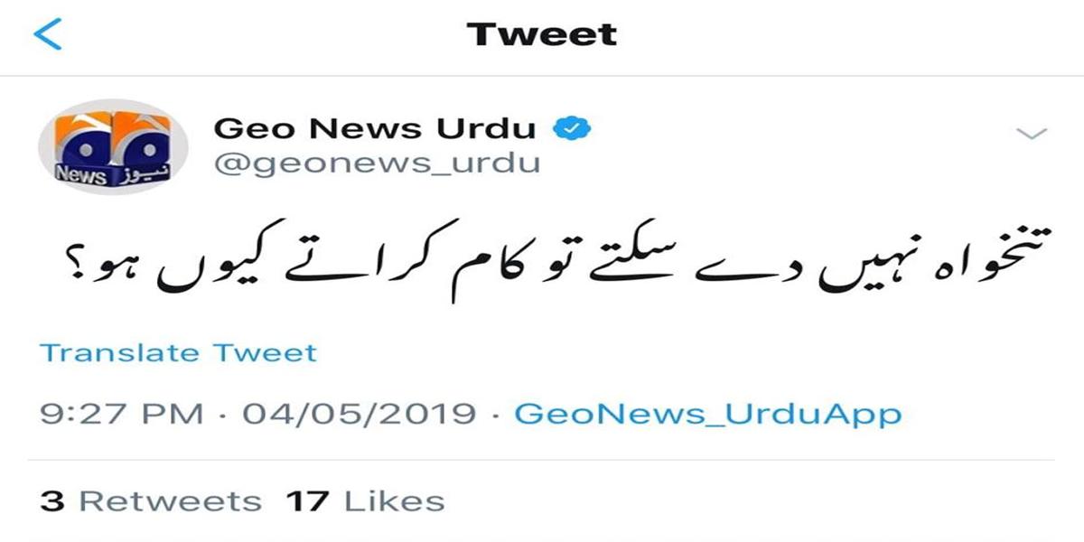 Unpaid dues - GEO News tweets plight of workers