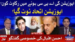 Ahsan Iqbal Interview | National Debate With Jameel Farooqui | 22nd August 2020
