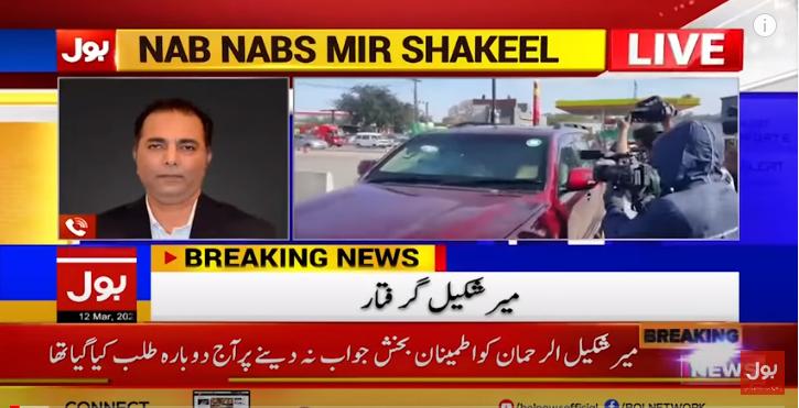 NAB Arrest Geo Owner Mir Shakeel Ur Rehman, Inside Story | BOL