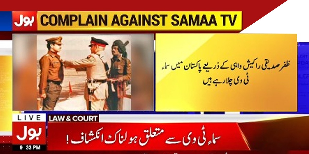 Samaa Tv indecent content spoiling the youth