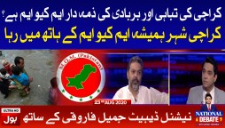 Havoc in Karachi | National Debate with Jameel Farooqui Full Episode 23rd August 2020