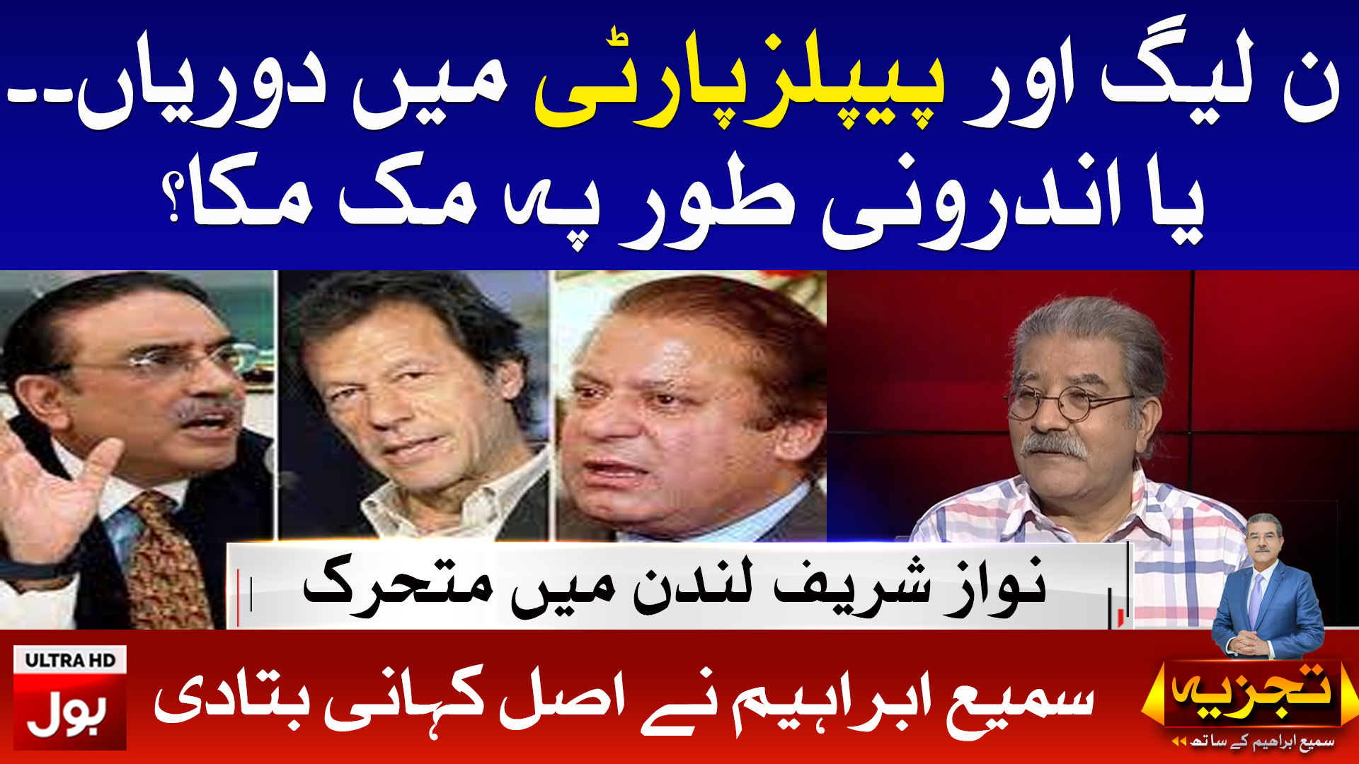 PPP VS PMLN | Tajzia with Sami Ibrahim Full Episode 19th August 2020