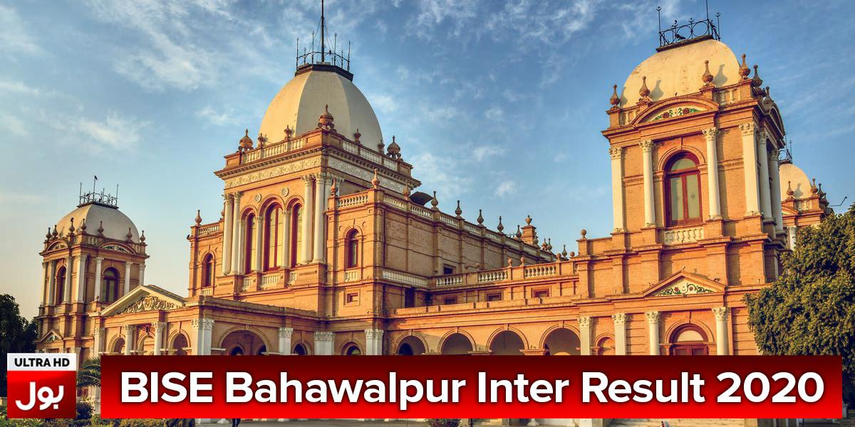 Bahawalpur intermediate result 2020