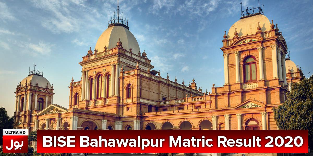 Bahawalpur Matric Result 2020