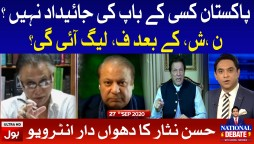 Hassan Nisar Latest Interview with Jameel Farooqui | Bus Bohat Hogaya Complete Episode 27th Sep 2020