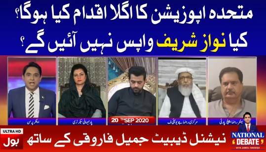 all-parties-conference-national-debate-with-jameel-farooqui-complete-episode-20th-sep-2020