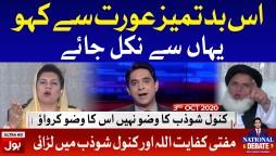Fight Between Mufti Kifayatullah and Kanwal Shauzab | National Debate Full Episode | 3rd Oct 2020