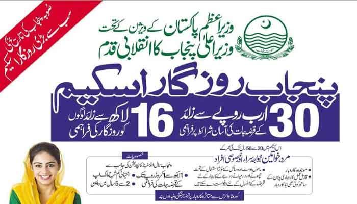 Apply for Punjab Rozgar Scheme