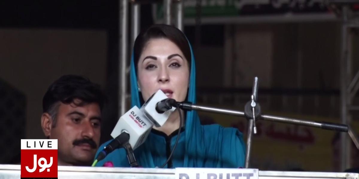 Maryam Nawaz PDM Speech
