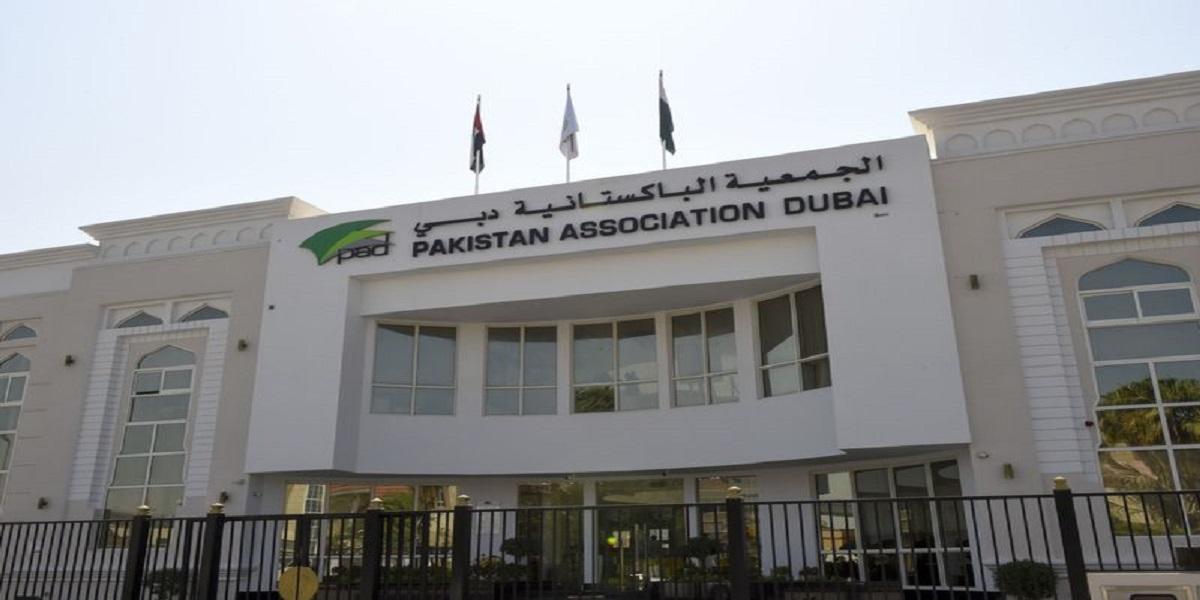 Pakistan Medical Centre