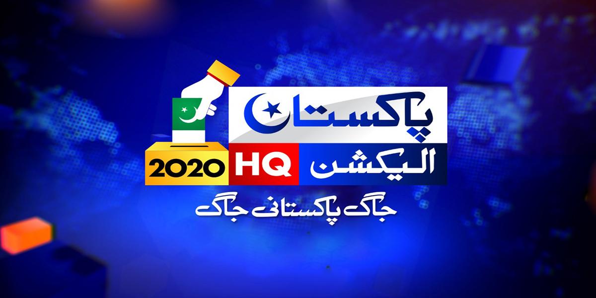 Gilgit Baltistan Election 2020 Results